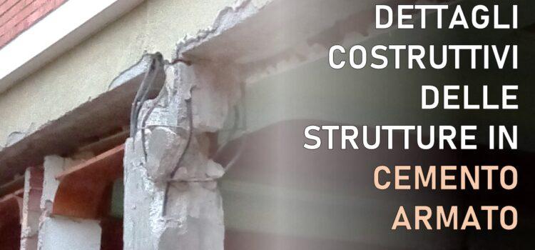 3 dettagli costruttivi fondamentali in caso di sisma per le strutture in cemento armato